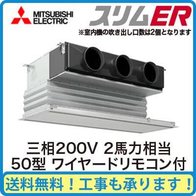 PDZ-ERMP50GM 【期間限定ポイント3倍!】 三菱電機 業務用エアコン 天井ビルトイン形 スリムER シングル50形 (2馬力 三相200V ワイヤード)