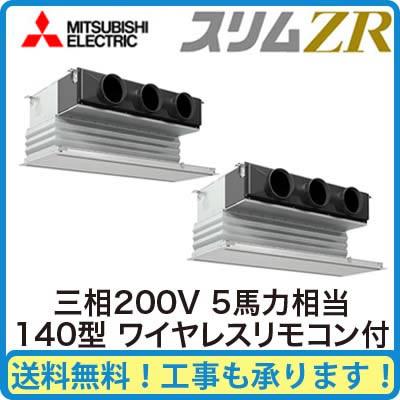 PDZX-ZRMP140GM 三菱電機 業務用エアコン 天井ビルトイン形 スリムZR W 同時ツイン140形  (5馬力 三相200V ワイヤレス)