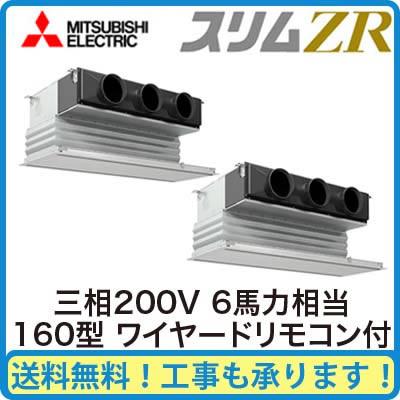 PDZX-ZRMP160GM 三菱電機 業務用エアコン 天井ビルトイン形 スリムZR W 同時ツイン160形  (6馬力 三相200V ワイヤード)