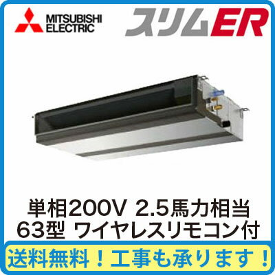 PEZ-ERMP63SDM �期間�定�イント3��】 三�電機 業務用エアコン 天井埋込形 スリムER シングル63形 (2.5馬力 �相200V ワイヤレス)