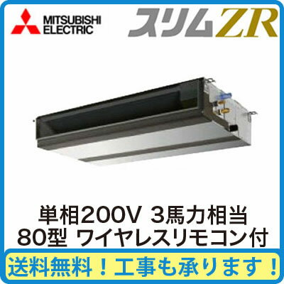 PEZ-ZRMP80SDM 三菱電機 業務用エアコン 天井埋込形 スリムZR W シングル80形  (3馬力 単相200V ワイヤレス)