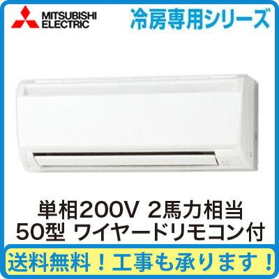 PK-CRMP50SKM 三�電機 業務用エアコン �掛形 冷房専用 シングル50形  (2馬力 �相200V ワイヤード)