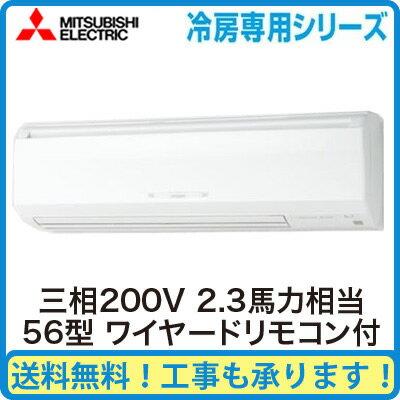 PK-CRMP56KM 三�電機 業務用エアコン �掛形 冷房専用 シングル56形  (2.3馬力 三相200V ワイヤード)