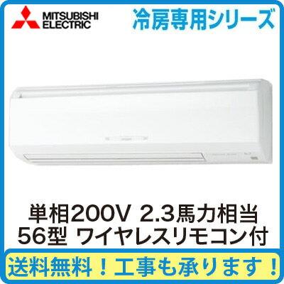 PK-CRMP56SKLM 三菱電機 業務用エアコン 壁掛形 冷房専用 シングル56形  (2.3馬力 単相200V ワイヤレス)
