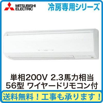 PK-CRMP56SKM 三�電機 業務用エアコン �掛形 冷房専用 シングル56形  (2.3馬力 �相200V ワイヤード)