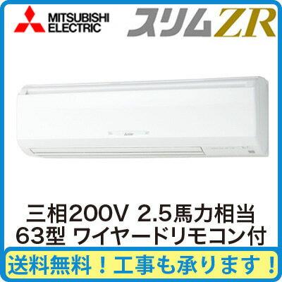 PKZ-ZRMP63KM 三菱電機 業務用エアコン 壁掛形 スリムZR W シングル63形  (2.5馬力 三相200V ワイヤード)