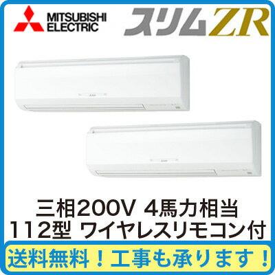 PKZX-ZRMP112KLM 三菱電機 業務用エアコン 壁掛形 スリムZR W 同時ツイン112形  (4馬力 三相200V ワイヤレス)