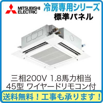 PL-CRMP45EM 三菱電機 業務用エアコン 4方向天井カセット形<ファインパワーカセット> 冷房専用(標準パネル)シングル45形  (1.8馬力 三相200V ワイヤード)