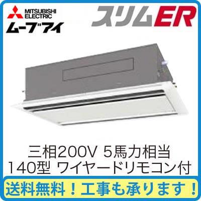 PLZ-ERMP140LEM 【期間限定ポイント3倍!】 三菱電機 業務用エアコン 2方向天井カセット形 スリムER(ムーブアイパネル) シングル140形 (5馬力 三相200V ワイヤード)