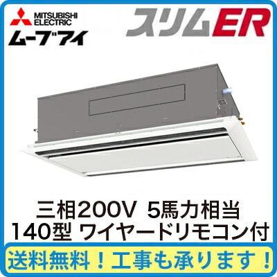 PLZ-ERMP140LEP 【期間限定ポイント3倍!】 三菱電機 業務用エアコン 2方向天井カセット形 スリムER コンパクトタイプ(ムーブアイパネル) シングル140形 (5馬力 三相200V ワイヤード)