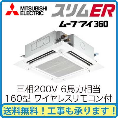PLZ-ERMP160ELEM 【期間限定ポイント3倍!】 三菱電機 業務用エアコン 4方向天井カセット形<ファインパワーカセット> スリムER(ムーブアイセンサーパネル)シングル160形 (6馬力 三相200V ワイヤレス)