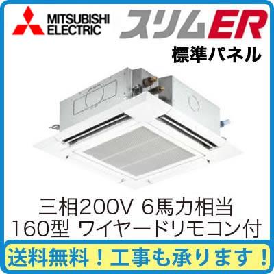 PLZ-ERMP160EM 【期間限定ポイント3倍!】 三菱電機 業務用エアコン 4方向天井カセット形<ファインパワーカセット> スリムER(標準パネル)シングル160形 (6馬力 三相200V ワイヤード)