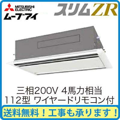 PLZ-ZRMP112LFM 三菱電機 業務用エアコン 2方向天井カセット形 スリムZR W(ムーブアイセンサーパネル) シングル112形  (4馬力 三相200V ワイヤード)