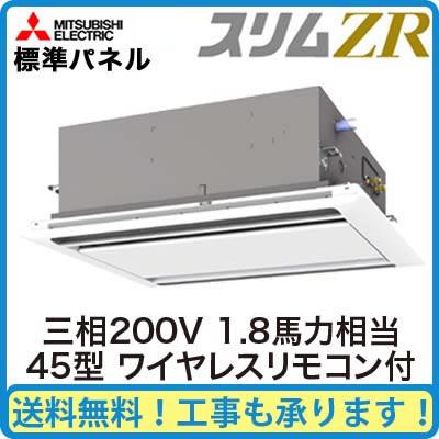 PLZ-ZRMP45LM 三�電機 業務用エアコン 2方�天井カセット形 スリムZR(標準パ�ル) シングル45形  (1.8馬力 三相200V ワイヤレス)