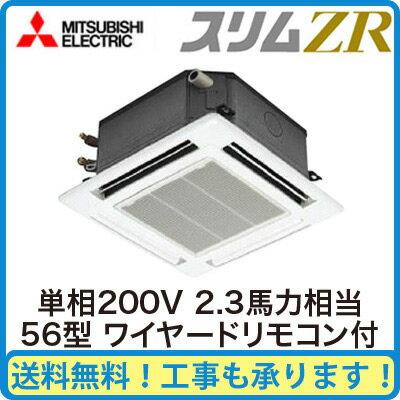 PLZ-ZRMP56SJM 三菱電機 業務用エアコン 4方向天井カセット形<コンパクトタイプ> スリムZR W シングル56形  (2.3馬力 単相200V ワイヤード)