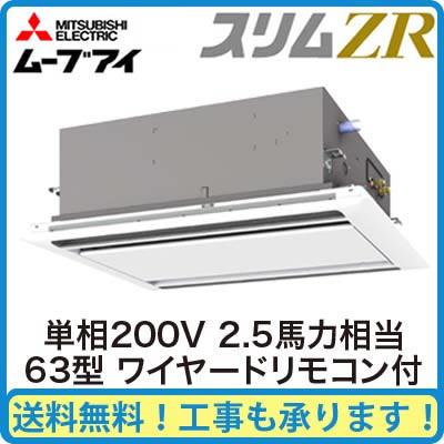 PLZ-ZRMP63SLFM 三菱電機 業務用エアコン 2方向天井カセット形 スリムZR W(ムーブアイセンサーパネル) シングル63形  (2.5馬力 単相200V ワイヤード)