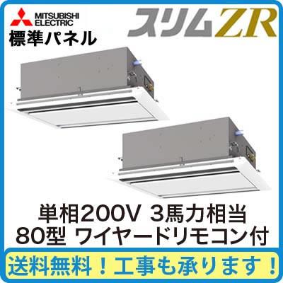 PLZX-ZRMP80SLM 三菱電機 業務用エアコン 2方向天井カセット形 スリムZR(標準パネル) 同時ツイン80形  (3馬力 単相200V ワイヤード)