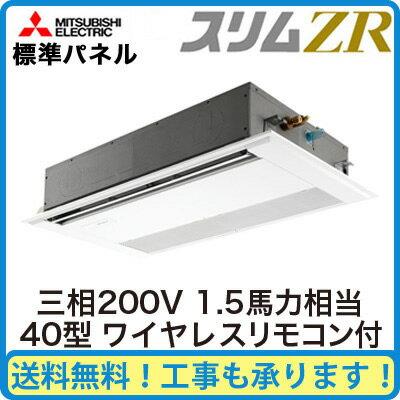 PMZ-ZRMP40FM 三菱電機 業務用エアコン 1方向天井カセット形 スリムZR W(標準パネル) シングル40形  (1.5馬力 三相200V ワイヤレス)