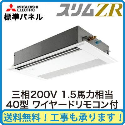 PMZ-ZRMP40FM 三菱電機 業務用エアコン 1方向天井カセット形 スリムZR W(標準パネル) シングル40形  (1.5馬力 三相200V ワイヤード)