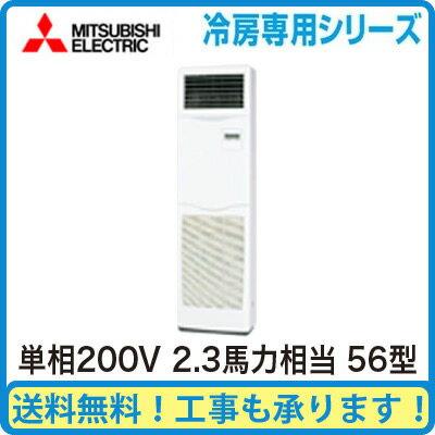 PS-CRMP56SKM 三�電機 業務用エアコン 床置形 冷房専用 シングル56形  (2.3馬力 �相200V)