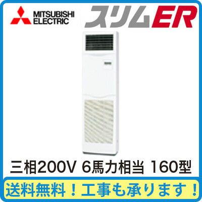 PSZ-ERMP160KM 【期間限定ポイント3倍!】 三菱電機 業務用エアコン 床置形(KAタイプ) スリムER シングル160形 (6馬力 三相200V)