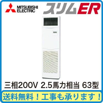 PSZ-ERMP63KM 【期間限定ポイント3倍!】 三菱電機 業務用エアコン 床置形(KAタイプ) スリムER シングル63形 (2.5馬力 三相200V)