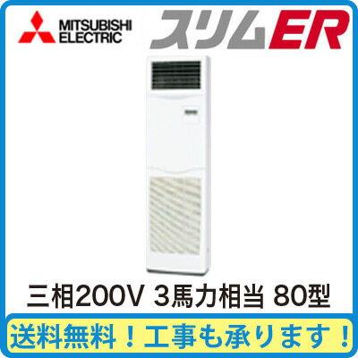 PSZ-ERMP80KM 【期間限定ポイント3倍!】 三菱電機 業務用エアコン 床置形(KAタイプ) スリムER シングル80形 (3馬力 三相200V)