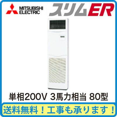 PSZ-ERMP80SKM �期間�定�イント3��】 三�電機 業務用エアコン 床置形(KAタイプ) スリムER シングル80形 (3馬力 �相200V)
