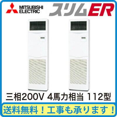 PSZX-ERMP112KP 【期間限定ポイント3倍!】 三菱電機 業務用エアコン 床置形 スリムER コンパクトタイプ 同時ツイン112形 (4馬力 三相200V)