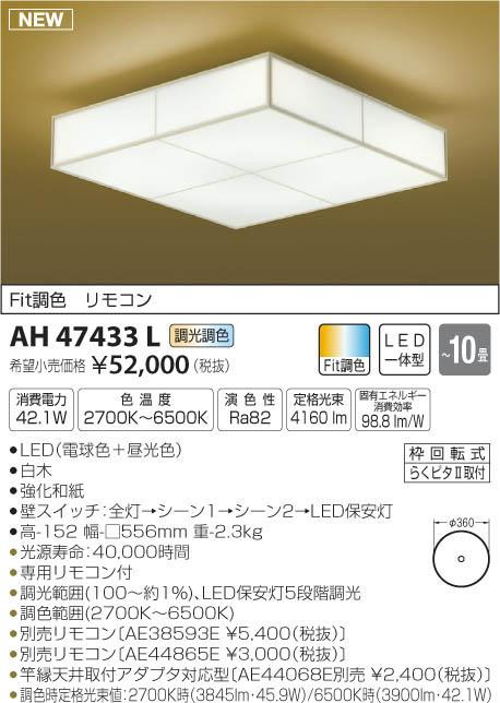 【人気のクラシックショート】 AH47433L コイズミ照明 照明器具 Fit調色和風LEDシーリングライト 灯澄 調光・調色 LED42.1W 【~10畳】