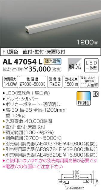 AL47054L コイズミ照明 照明器具 Fit調色ライトバー 間接照明 ミドルパワータイプ 調光・調色 1200mm 斜光 LED14.0W