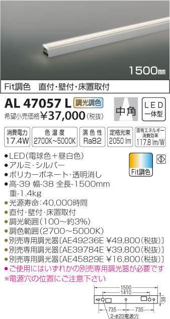 AL47057L コイズミ照明 照明器具 Fit調色ライトバー 間接照明 ミドルパワータイプ 調光・調色 1500mm 中角 LED17.4W