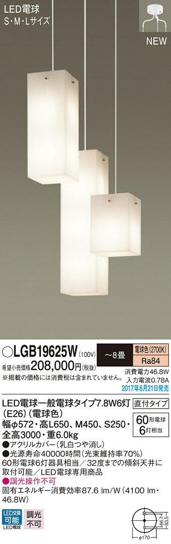 LGB19625W パナソニック Panasonic 照明器具 吹き抜け用LEDシャンデリア 電球色 直付吊下型 S・M・Lサイズ 60形電球6灯相当 【~8畳】