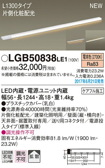 LGB50838LE1 パナソニック Panasonic 照明器具 LED建築化照明器具 スリムライン照明(電源内蔵型) 電球色 拡散 非調光 片側化粧(広配光) 電源投入タイプ(標準入線) L1300タイプ 天面・据置・壁面取付