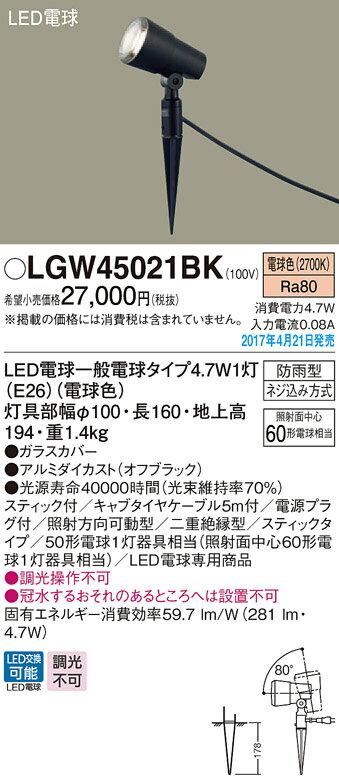 LGW45021BK パナソニック Panasonic 照明器具 LEDガーデンスポットライト 電球色 スティック付 防雨型 50形電球相当