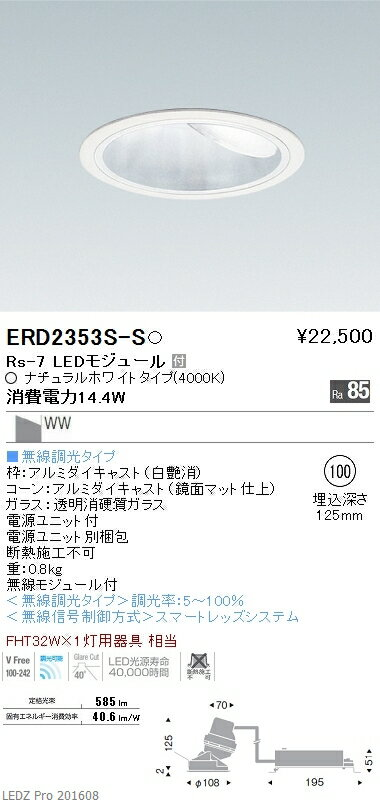 ERD2353S-S 遠藤照明 施設照明 LEDウォールウォッシャーダウンライト グレアレス Rs-7 FHT32W×1灯相当 Smart LEDZ 無線調光対応 ナチュラルホワイト