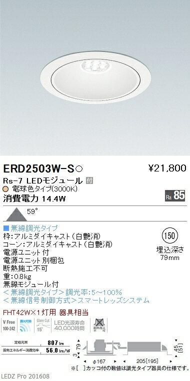ERD2503W-S 遠藤照明 施設照明 LEDリプレイスダウンライト Rsシリーズ Rs-7 FHT42W×1灯用器具相当 59° Smart LEDZ 無線調光対応 電球色