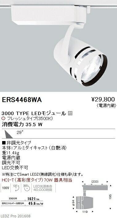 ERS4468WA 遠藤照明 施設照明 生鮮食品用照明 LEDスポットライト ARCHIシリーズ 3000タイプ HCI-T(高彩度タイプ)70W相当 29° 非調光 3500K(フレッシュタイプ)