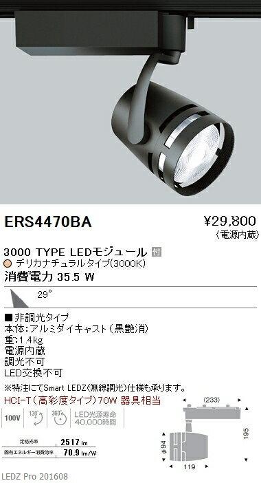 ERS4470BA 遠藤照明 施設照明 生鮮食品用照明 LEDスポットライト ARCHIシリーズ 3000タイプ HCI-T(高彩度タイプ)70W相当 29° 非調光 3000K(デリカナチュラルタイプ)