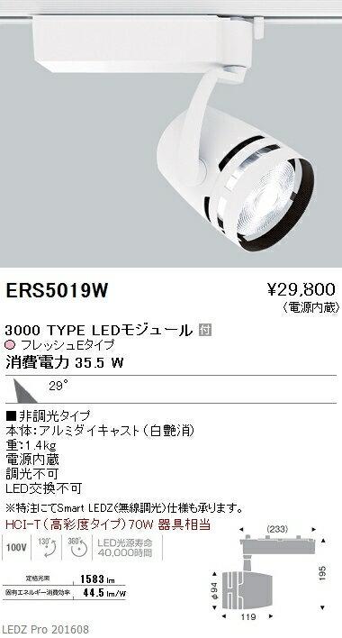 ERS5019W 遠藤照明 施設照明 生鮮食品用照明 LEDスポットライト ARCHIシリーズ 3000タイプ HCI-T(高彩度タイプ)70W相当 29° 非調光 フレッシュE