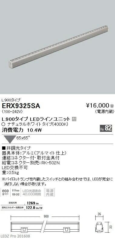 ERX9325SA 遠藤照明 施設照明 LED間接照明 Lシリーズ コネクションバー 非調光 L900タイプ 拡散配光 ナチュラルホワイト