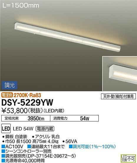 DSY-5229YW 大光電機 照明器具 LED間接照明 カベちゃん L1500タイプ LED54W 電球色 調光タイプ