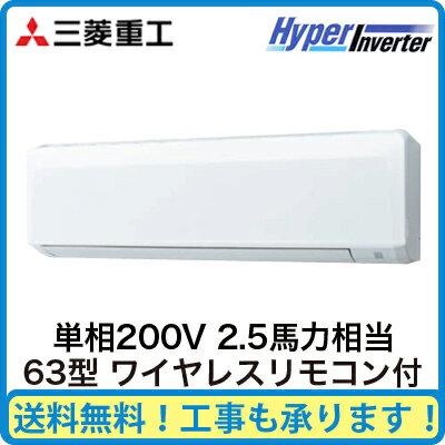 FDKV635HK5S 三菱重工 業務用エアコン ハイパーインバーター 壁掛形 シングル63形 (2.5馬力 単相200V ワイヤレス)