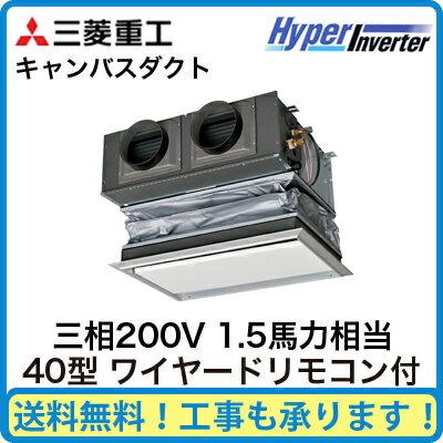 FDRV405H4B 三菱重工 業務用エアコン ハイパーインバーター 天埋カセテリア シングル40形 (1.5馬力 三相200V ワイヤード キャンバスダクトパネル仕様)