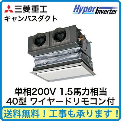 FDRV405HK4B 三菱重工 業務用エアコン ハイパーインバーター 天埋カセテリア シングル40形 (1.5馬力 単相200V ワイヤード キャンバスダクトパネル仕様)