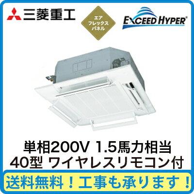 FDTZ405HK5S 三菱重工 業務用エアコン エクシードハイパー 天井埋込形4方向吹出し シングル40形 (1.5馬力 単相200V ワイヤレス AirFlexパネル仕様)