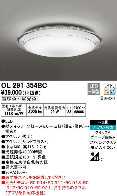 OL291354BC オーデリック 照明器具 CONNECTED LIGHTING LEDシーリングライト AQUA -Water- Bluetooth対応 調光・調色 【~6畳】