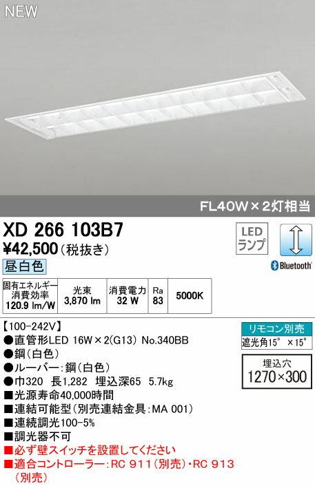 XD266103B7 オーデリック 照明器具 CONNECTED LIGHTING LED-TUBE ベースライト ランプ型 埋込型 40形 Bluetooth調光 2100lmタイプ FL40W相当 ルーバー付(幅広) 2灯用 昼白色