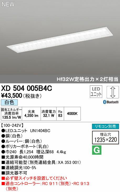 XD504005B4C オーデリック 照明器具 LED-LINE LEDベースライト 埋込型 40形 ルーバー付 LEDユニット型 Bluetooth調光 5200lmタイプ 白色 Hf32W定格出力×2灯相当