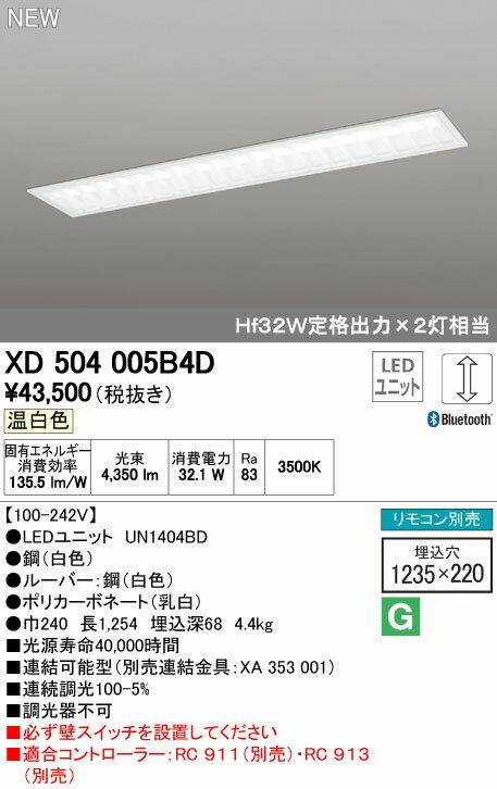 XD504005B4D オーデリック 照明器具 LED-LINE LEDベースライト 埋込型 40形 ルーバー付 LEDユニット型 Bluetooth調光 5200lmタイプ 温白色 Hf32W定格出力×2灯相当